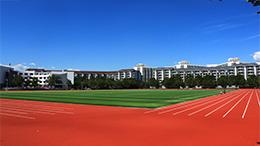 清华大学紫荆体育场地