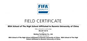 FIFA | 恭喜人大附中经济技术开发区学校通过国际足联场地认证!