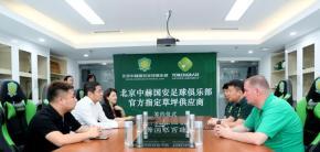 北京火炬签约成为中赫国安足球俱乐部官方指定草坪供应商!